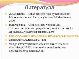 Литература Л.Кузнецова – Новая технология обучения химии – Методическое пособ