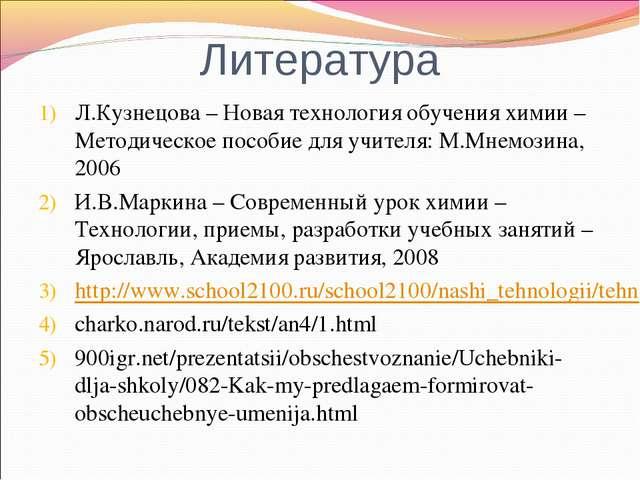 Литература Л.Кузнецова – Новая технология обучения химии – Методическое пособ...