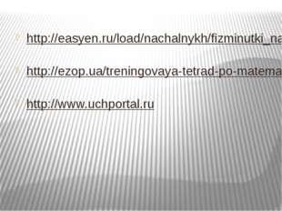 http://easyen.ru/load/nachalnykh/fizminutki_na_urokakh/dobraja_fizminutka/319