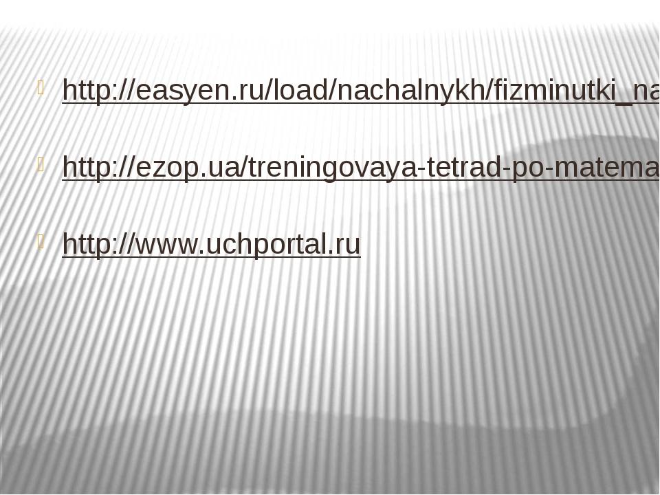 http://easyen.ru/load/nachalnykh/fizminutki_na_urokakh/dobraja_fizminutka/319...