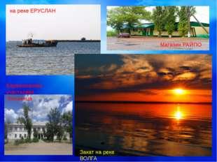 на реке ЕРУСЛАН Магазин РАЙПО Бережновская участковая больница Закат на реке