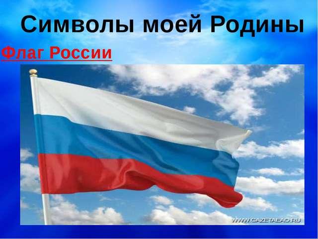 Флаг России Символы моей Родины