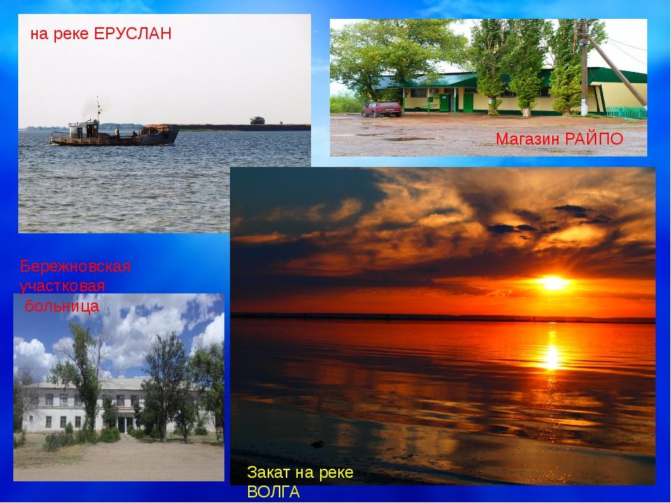 на реке ЕРУСЛАН Магазин РАЙПО Бережновская участковая больница Закат на реке...