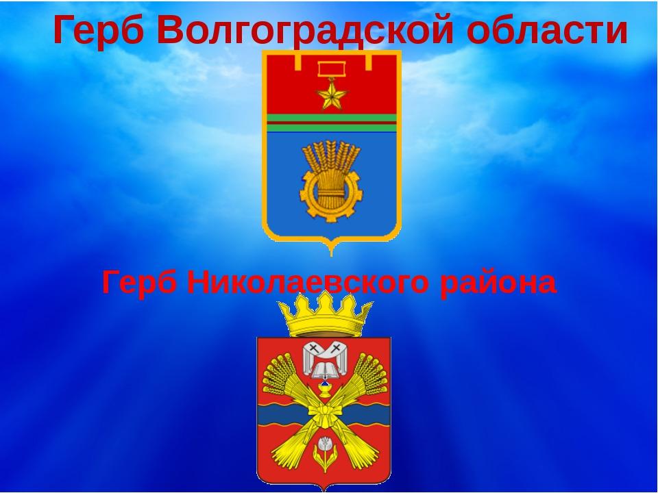Герб Волгоградской области Герб Николаевского района