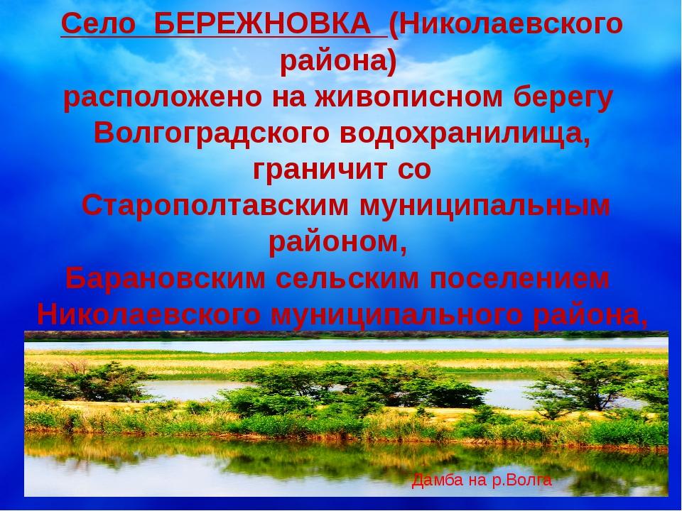 Село БЕРЕЖНОВКА (Николаевского района) расположено на живописном берегу Волг...