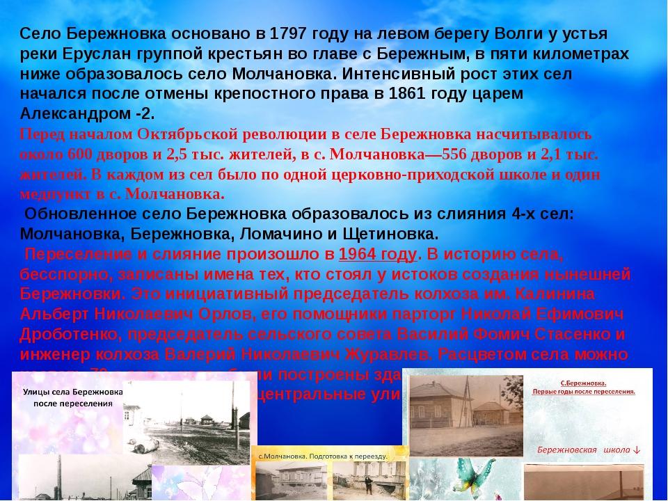 Село Бережновка основано в 1797 году на левом берегу Волги у устья реки Ерус...