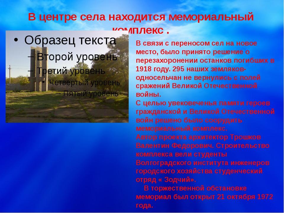 В центре села находится мемориальный комплекс . В связи с переносом сел на но...