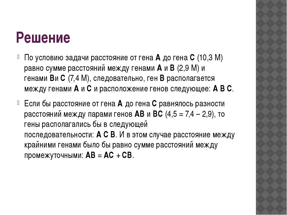 Решение По условию задачи расстояние от генаАдо генаС(10,3 М) равно сумме...