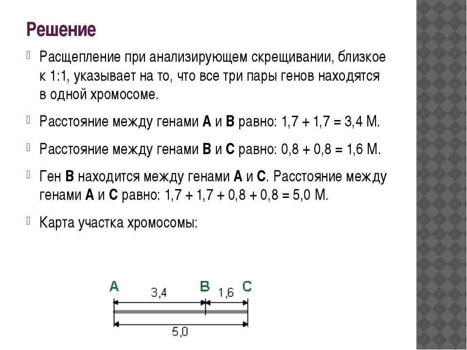 Решение Расщепление при анализирующем скрещивании, близкое к 1:1, указывает н...