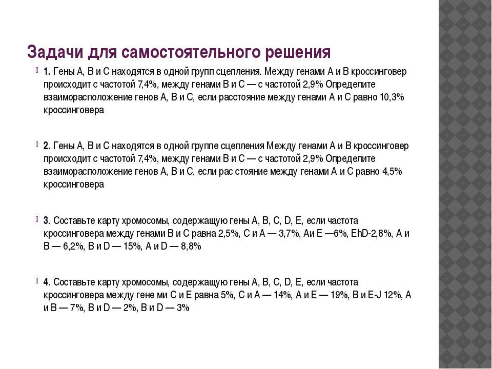 Задачи для самостоятельного решения 1.Гены А, В и С находятся в одной групп...