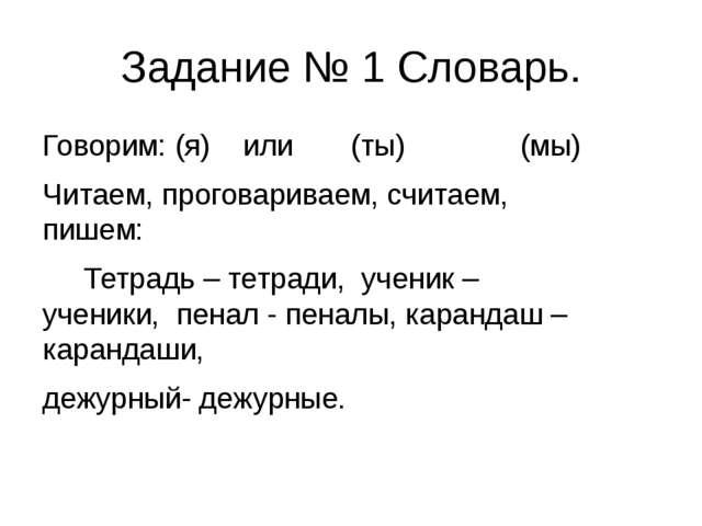 Задание № 1 Словарь. Говорим: (я) или (ты) (мы) Читаем, проговариваем, считае...