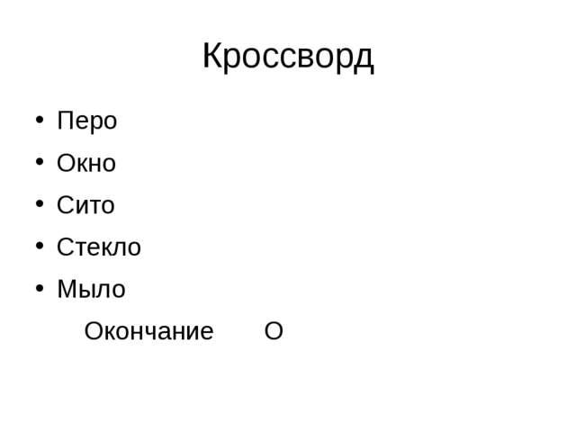 Кроссворд Перо Окно Сито Стекло Мыло Окончание О