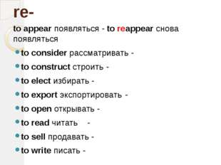 re- to appear появляться - to reappear снова появляться to consider рассматри