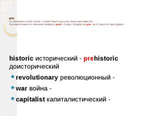 pre- со значением перед, ранее; соответствует в русском языке приставке до-.