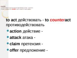 counter- соответствует в русском языке приставкам контр-, противо-. Слова с
