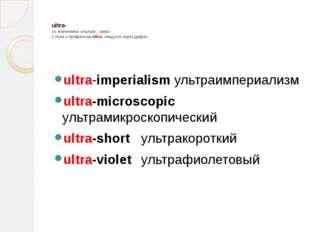 ultra- со значением ультра-, сверх. Слова с префиксом ultra- пишутся через д