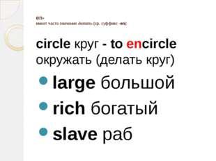 en- имеет часто значение делать (ср. суффикс -en): circle круг - to encircle