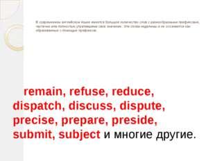 В современном английском языке имеется большое количество слов с разнообразн