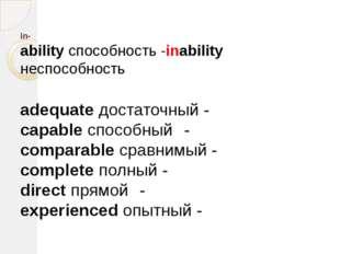 in ability способность -inability неспособность adequate достаточный - capa