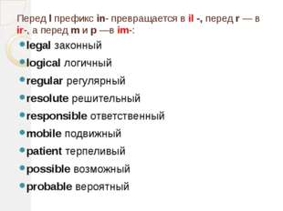 Перед l префикс in- превращается в il -, перед r — в ir-, а перед m и р —в im