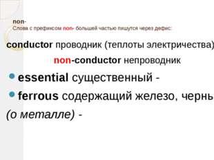 non- Слова с префиксом non- большей частью пишутся через дефис: conductor про
