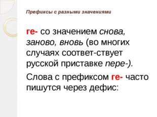 Префиксы с разными значениями ге- со значением снова, заново, вновь (во многи