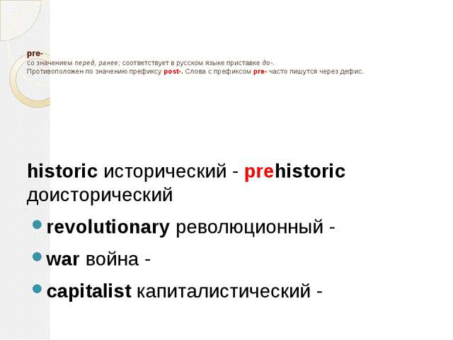 pre- со значением перед, ранее; соответствует в русском языке приставке до-....