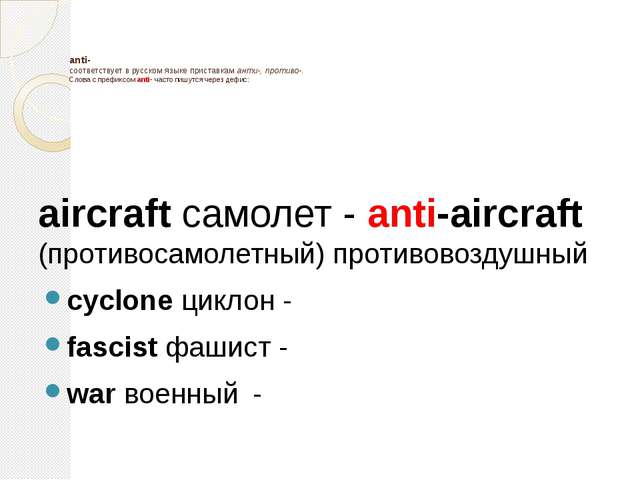 anti- соответствует в русском языке приставкам анти-, противо-. Слова с преф...
