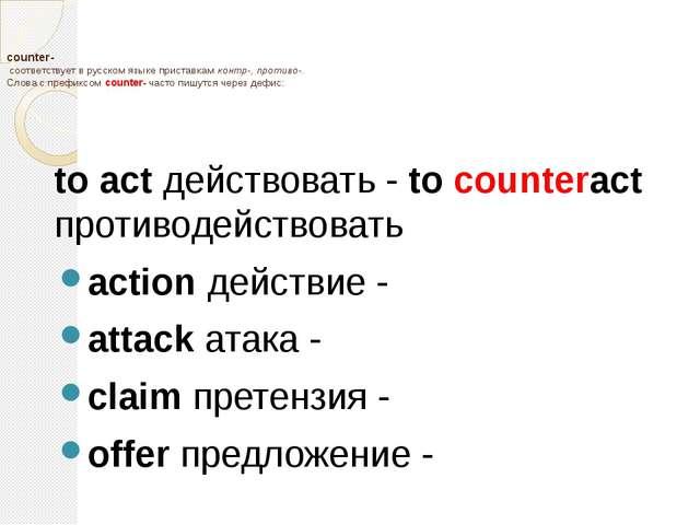 counter- соответствует в русском языке приставкам контр-, противо-. Слова с...