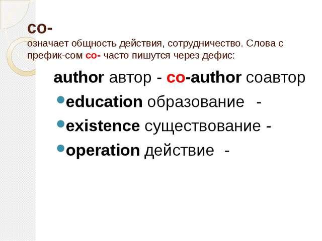 со- означает общность действия, сотрудничество. Слова с префиксом со- часто...