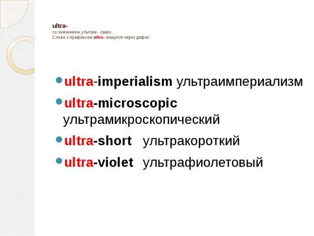 ultra- со значением ультра-, сверх. Слова с префиксом ultra- пишутся через д...
