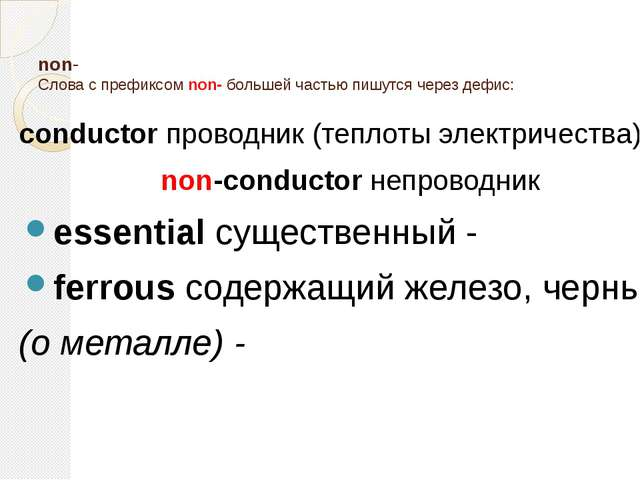 non- Слова с префиксом non- большей частью пишутся через дефис: conductor про...