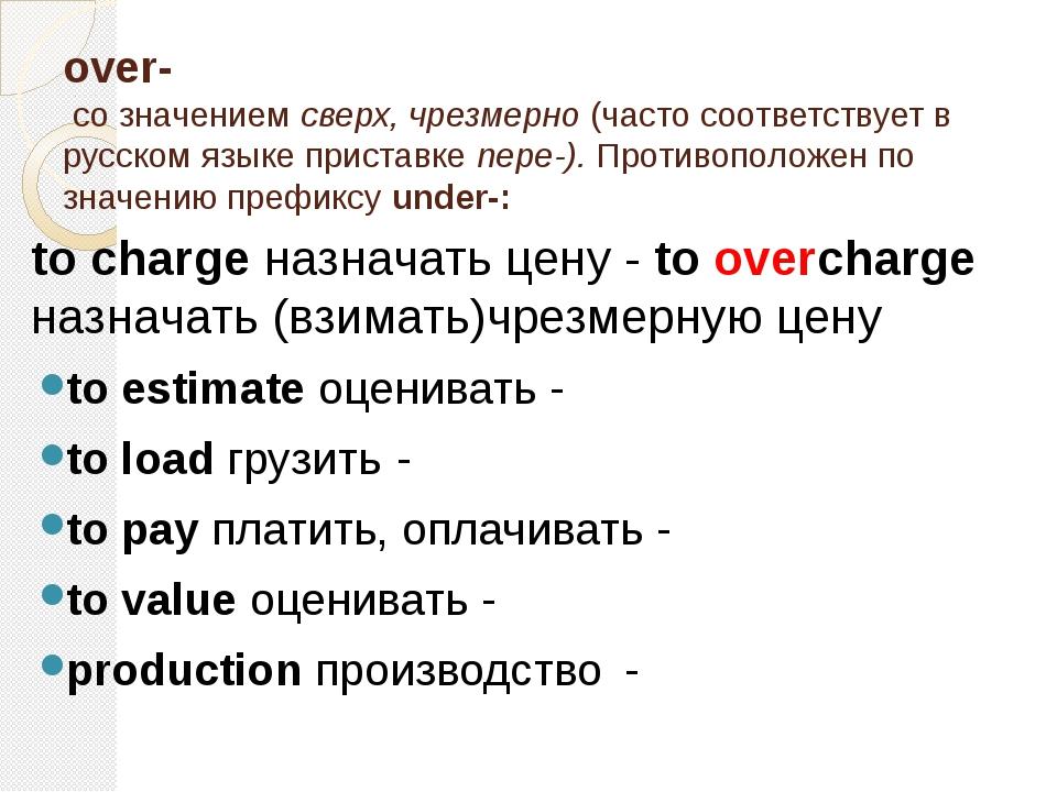 over- со значением сверх, чрезмерно (часто соответствует в русском языке прис...