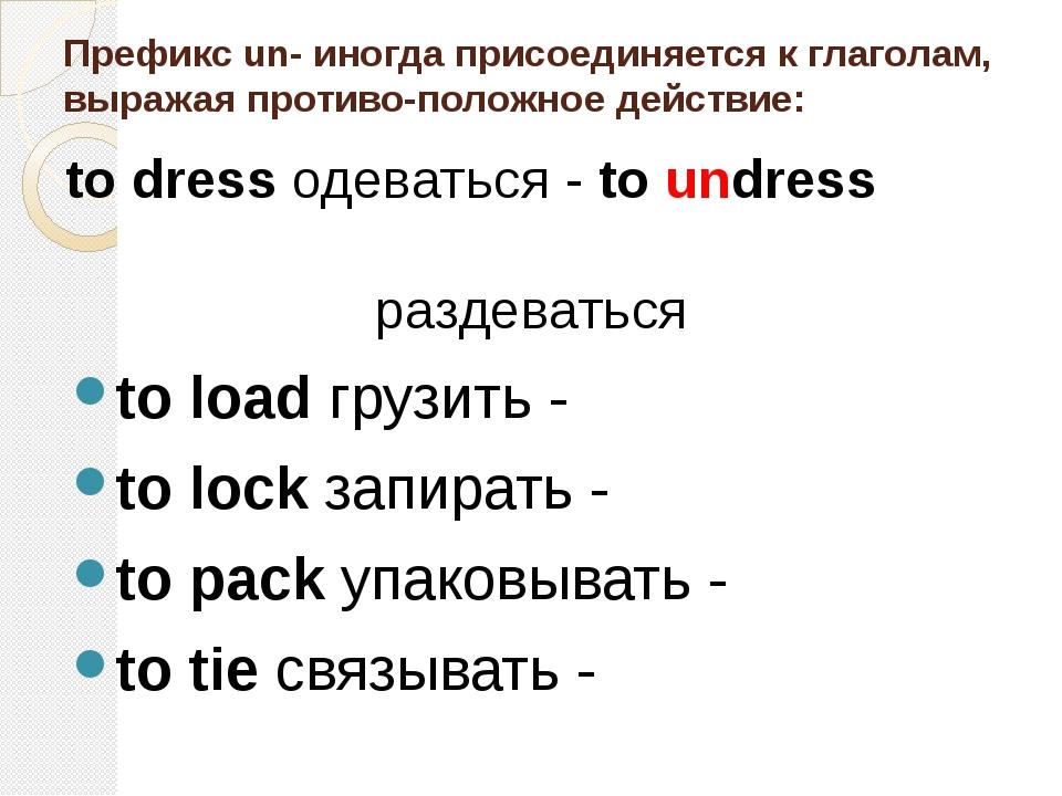 Префикс un- иногда присоединяется к глаголам, выражая противоположное действ...