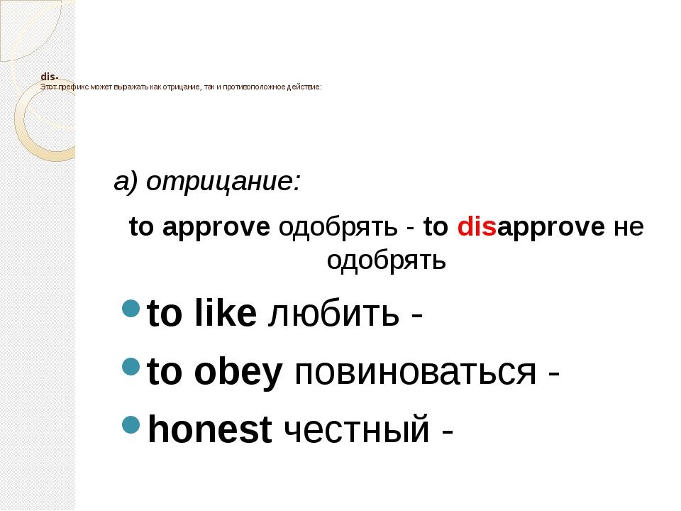dis- Этот префикс может выражать как отрицание, так и противоположное действ...