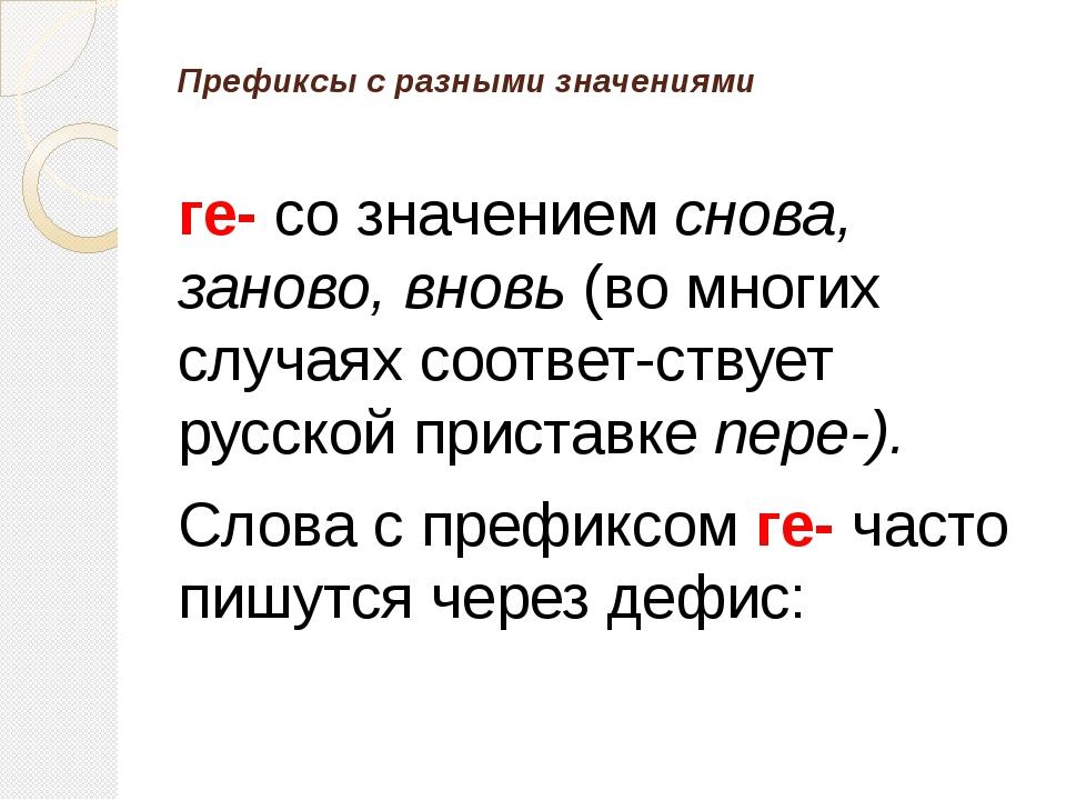 Префиксы с разными значениями ге- со значением снова, заново, вновь (во многи...