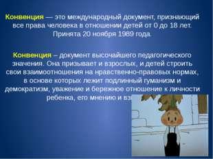 Конвенция — это международный документ, признающий все права человека в отнош