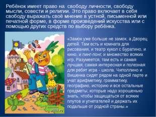 Ребёнок имеет право на свободу личности, свободу мысли, совести и религии. Эт