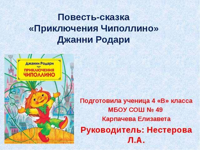 Повесть-сказка «Приключения Чиполлино» Джанни Родари Подготовила ученица 4 «В...