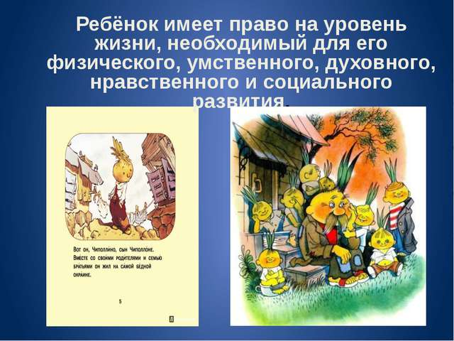 Ребёнок имеет право на уровень жизни, необходимый для его физического, умстве...
