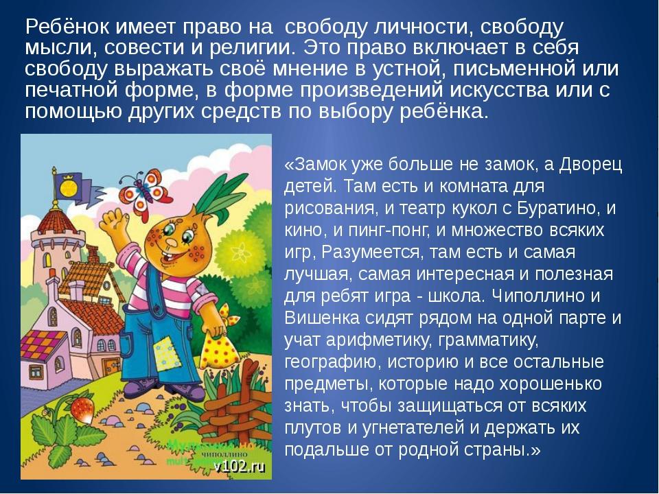 Ребёнок имеет право на свободу личности, свободу мысли, совести и религии. Эт...