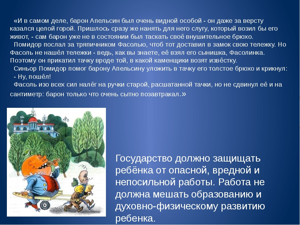 Государство должно защищать ребёнка от опасной, вредной и непосильной работы....