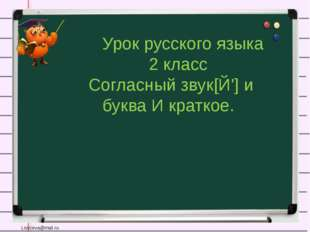 Урок русского языка 2 класс Согласный звук[Й'] и буква И краткое. Lsivceva@m