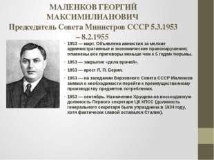 МАЛЕНКОВ ГЕОРГИЙ МАКСИМИЛИАНОВИЧ Председатель Совета Министров СССР 5.3.1953