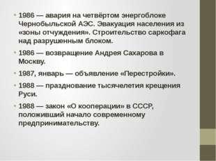 1986 — авария на четвёртом энергоблоке Чернобыльской АЭС. Эвакуация населения