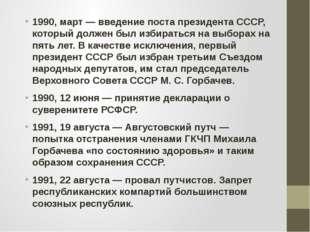 1990, март — введение поста президента СССР, который должен был избираться на
