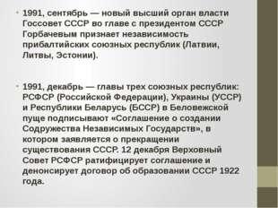 1991, сентябрь — новый высший орган власти Госсовет СССР во главе с президент