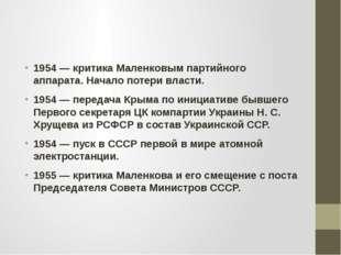 1954 — критика Маленковым партийного аппарата. Начало потери власти. 1954 —