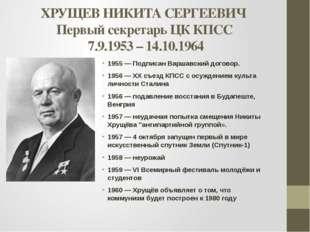 ХРУЩЕВ НИКИТА СЕРГЕЕВИЧ Первый секретарь ЦК КПСС 7.9.1953 – 14.10.1964 1955 —