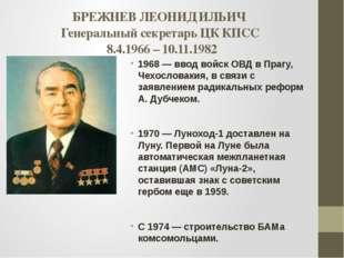 БРЕЖНЕВ ЛЕОНИД ИЛЬИЧ Генеральный секретарь ЦК КПСС 8.4.1966 – 10.11.1982 1968